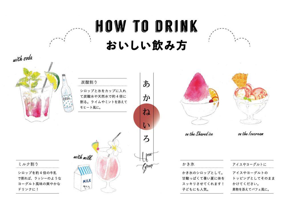 梅シロップの美味しい飲み方